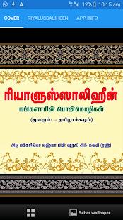 Riaz us saliheen vol 1 urdu tarjamah by shaykh shamsuddin: free.