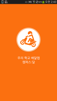 캠퍼스달: 우리 학교 배달앱 - screenshot