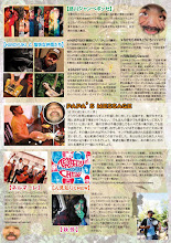 Photo: 品川ジャンベポッセ 「なかむらPAPAこういち」生誕55年 GOGO55祝宴_うら 2015.2