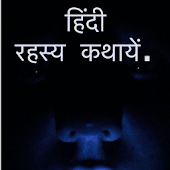 Hindi Horror Stories