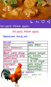 Samayal Tamil – தமிழ் சமையல் 6