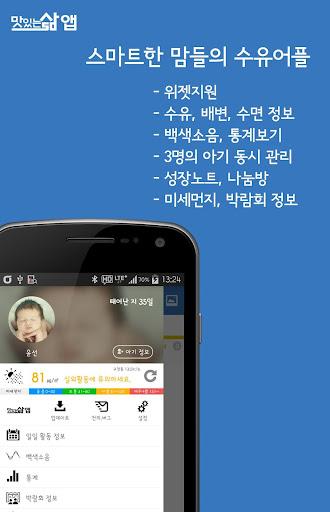 육아어플-맘스월드 수유 베이비