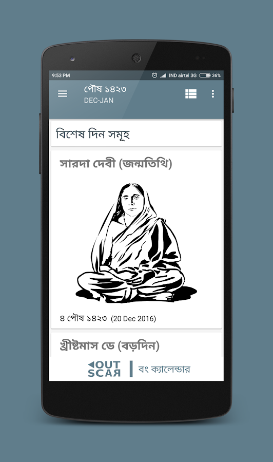 Bengali Calendar (India)- screenshot