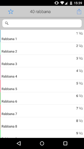 40 Rabbana from the Quran