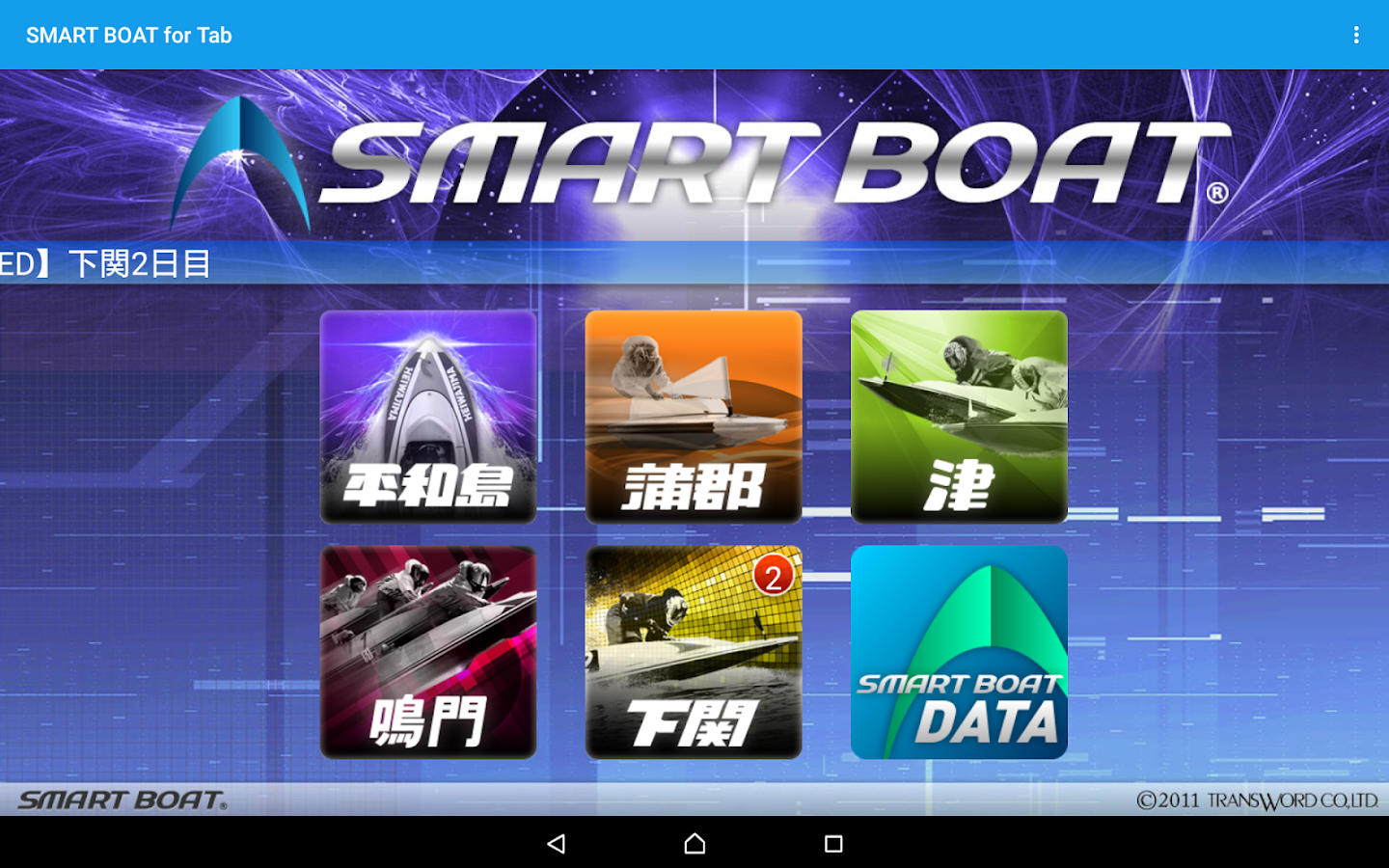 SMART BOAT for Tab- screenshot