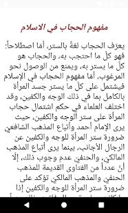 مفهوم الحجاب في الاسلام - náhled