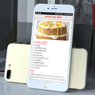 Free Cake Recipes in Hindi - Latest 2017 - náhled
