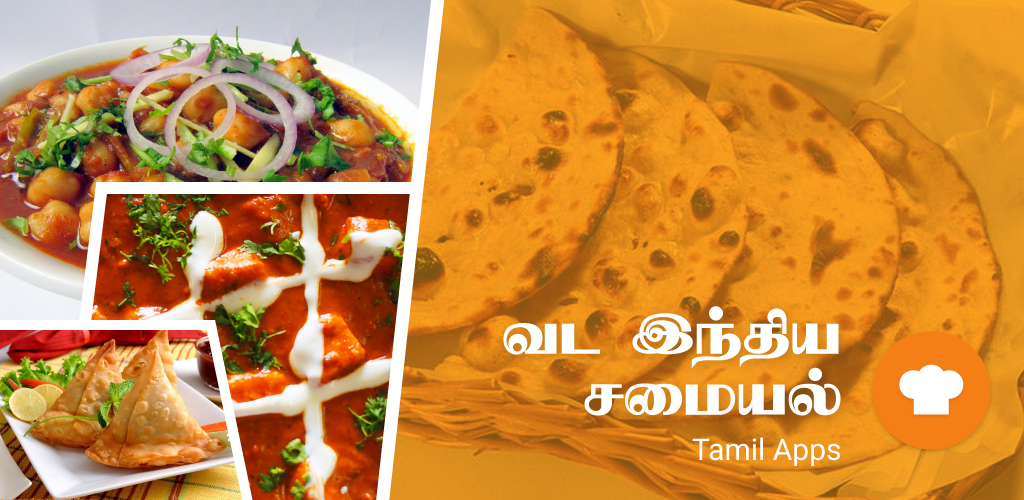 North indian food recipes idea by tamil apps 50 apk download com the description of north indian food recipes idea by tamil apps forumfinder Images