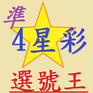 神準!4星彩選號王! - náhled