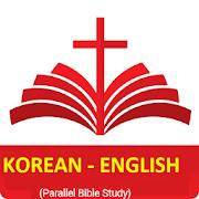 Korean Bible English Bible Parallel