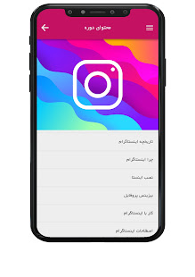 Download اینستا پرمیوم For PC Windows and Mac apk screenshot 3