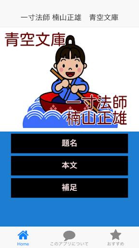 一寸法師 楠山正雄 青空文庫