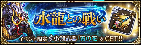 水龍との戦い S小剣武器「青の花」