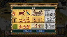 Predynastic Egyptのおすすめ画像2