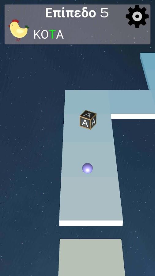 Ζιγκ ζαγκ - Βρες τη λέξη - στιγμιότυπο οθόνης