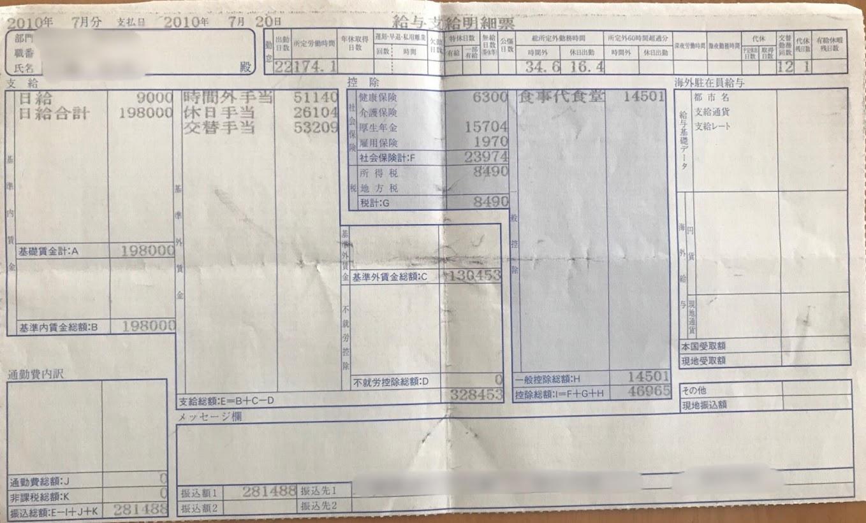 日野自動車 新田工場 2010年7月 給料明細