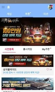 겜톡톡 시즌2 - No.1 모바일 게임 SNS - náhled