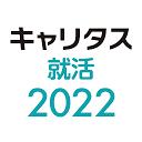 キャリタス就活2022