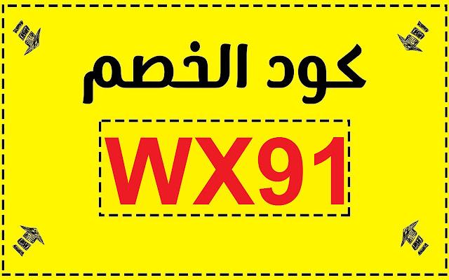 كود خصم Max Fashion ماكس فاشون : WX91