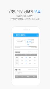 잡코리아 - 취업 신입 경력 맞춤채용 무료 연봉정보 - náhled