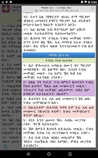 kjv bible android apk download