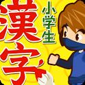 小学生手書き漢字ドリル1006 - はんぷく学習シリーズ icon