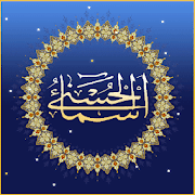 99 Names of Allah with Audio && Meaning offline mp3