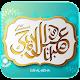 Eid Al Adha greeting 2019 APK