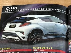 C-HR NGX50のカスタム事例画像 やまちゃん  (ver.2)さんの2021年01月16日13:17の投稿