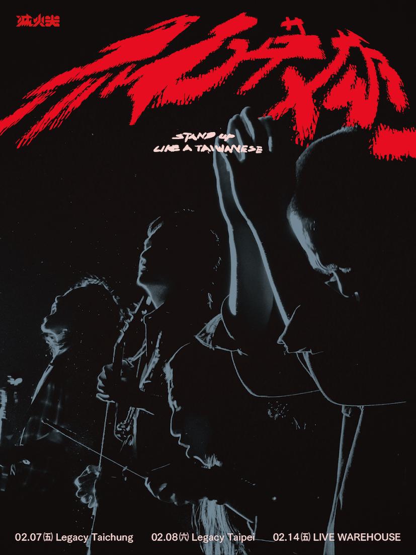[迷迷音樂] 滅火器 攜最新創作專輯《無名英雄Stand Up Like A Taiwanese》重磅回歸 專輯同名巡迴二月開跑