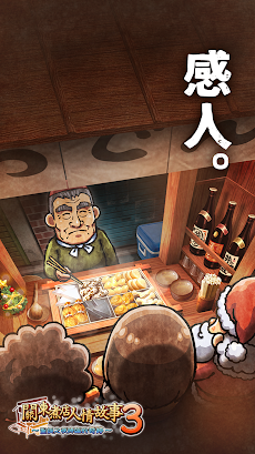 關東煮店人情故事3 ~聖誕之夜降臨的奇跡~のおすすめ画像1