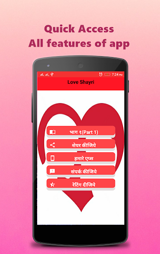 Love Romantic Shayri In Hindi