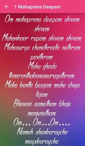 Mahaprana deepam. Karaoke with lyrics youtube.