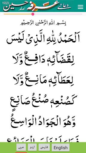 Dua Arafah Imam Hussain a.s. u062fu0639u0627u0626u06d2 u0639u0631u0641u06c1 1.4 screenshots 3