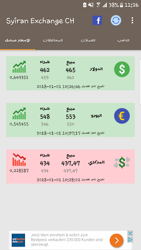 Syrian Exchange Ch 1.0.1 screenshots 7
