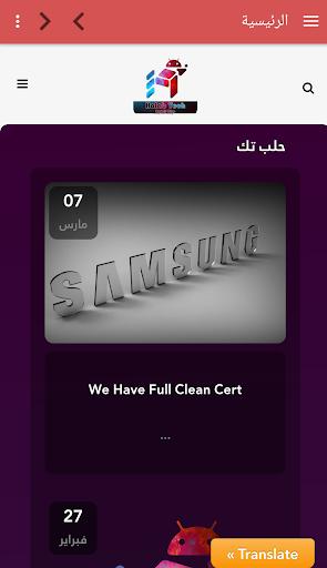 Halab Tech 2.0 screenshots 2