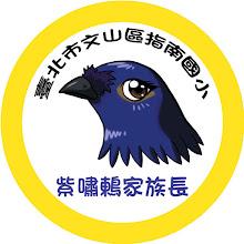 Photo: 紫嘯鶇家族長徽章