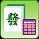 麻将番数计算器 (app)