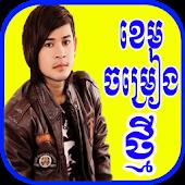 Khmer Songs Khem