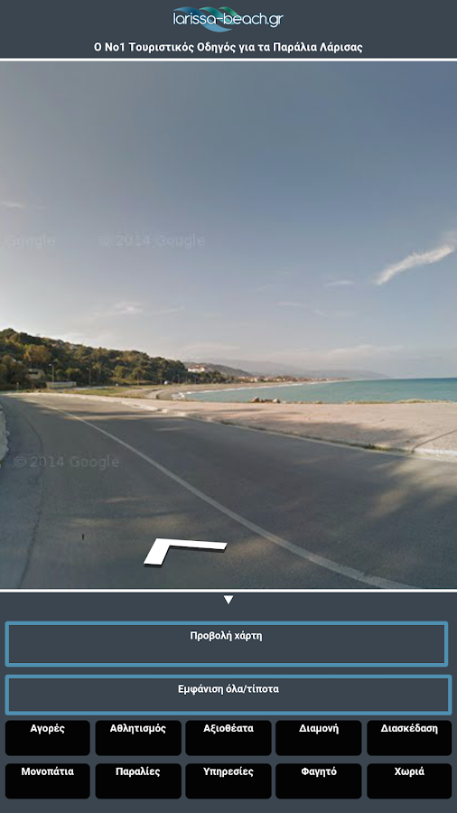 Larissa beach- screenshot