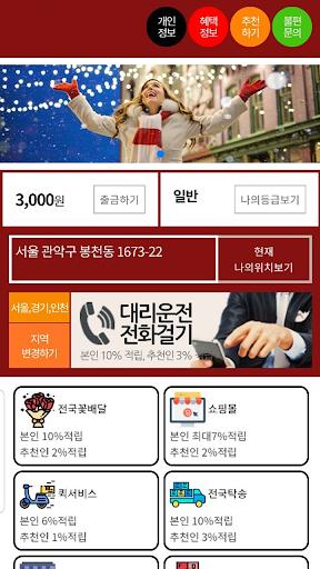 대리시대 - 신버전 screenshot 1