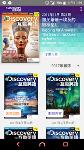 Discovery互動英語  螢幕截圖 1