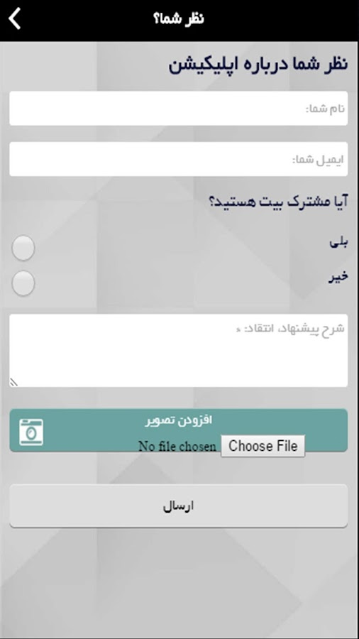 ‫مدرسه بیت‬‎- screenshot