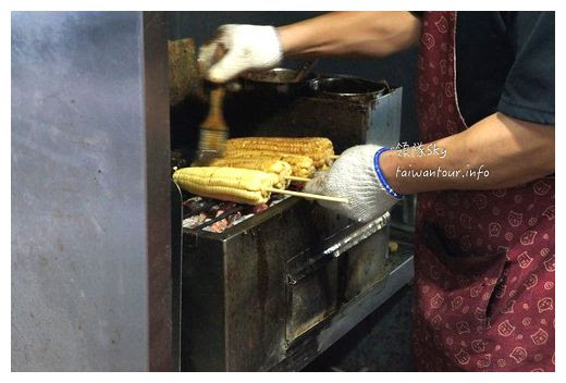 萬里美食推薦-超多人排隊烤玉米【知味鄉】