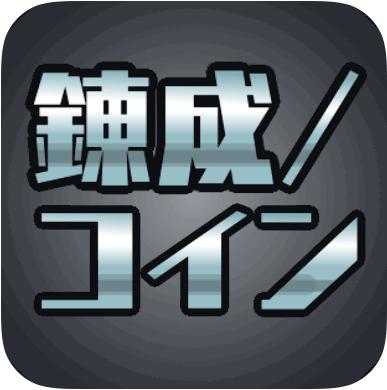 錬成/コイン武器