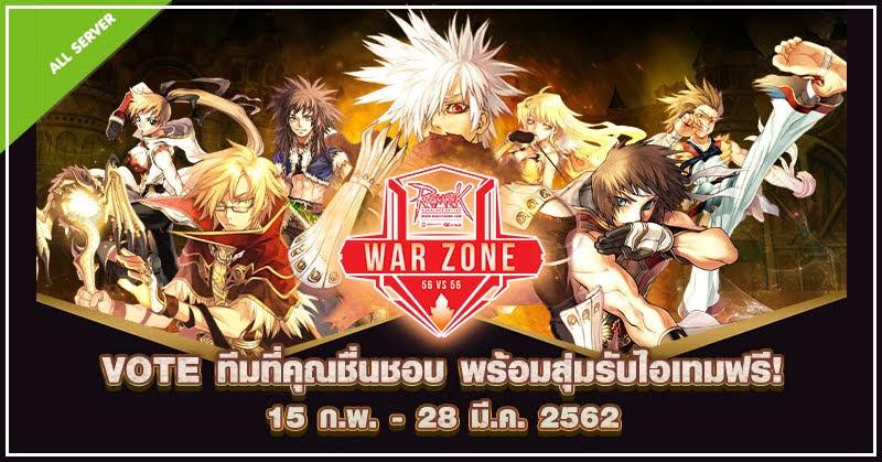 Ragnarok War Zone โหวตทีมชอบ พร้อมสุ่มรับไอเทม!