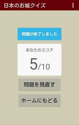 u65e5u672cu306eu304au57ceu30afu30a4u30ba 1.5.1 Windows u7528 3