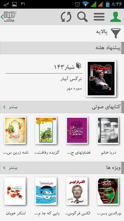 Faraketab E-Audio Bookstore- screenshot