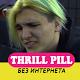 Трилл Пилл песни без интернета Android apk