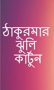 Thakurmar Jhuli Golpo & Video (ঠাকুরমার ঝুলি) - náhled